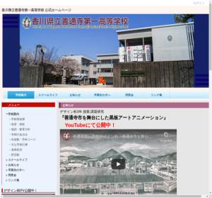 善通寺第一高校の公式サイト
