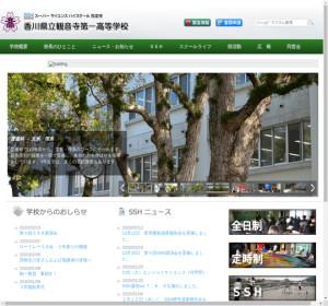 観音寺第一高校の公式サイト