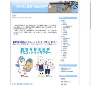観音寺総合高校の公式サイト
