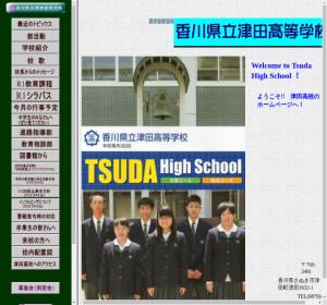 津田高校の公式サイト
