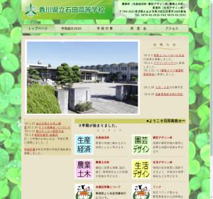 石田高校の公式サイト