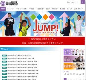 倍率 高校 2021 県 香川