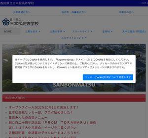 三本松高校の公式サイト