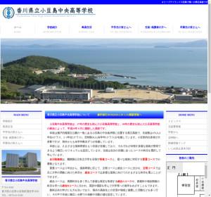 小豆島中央高校の公式サイト