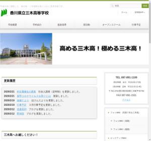 三木高校の公式サイト