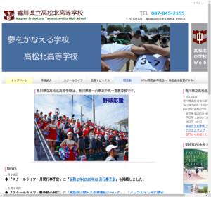 高松北高校の公式サイト