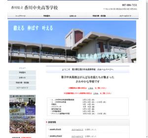 香川中央高校の公式サイト