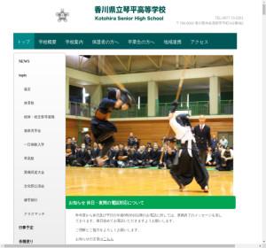 琴平高校の公式サイト