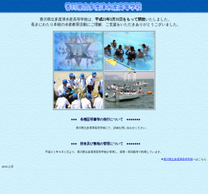多度津水産高校の公式サイト