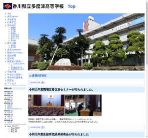 多度津高校の公式サイト