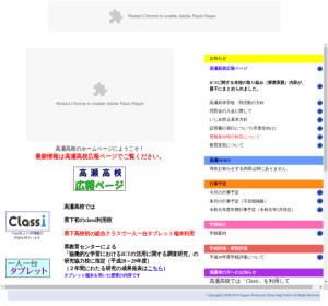 高瀬高校の公式サイト