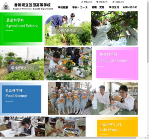 笠田高校の公式サイト