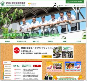 愛媛大学附属高校の公式サイト