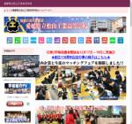 松山工業高校の公式サイト