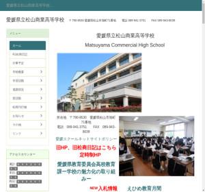 松山商業高校の公式サイト