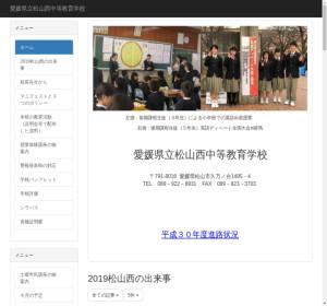 松山西中等教育学校の公式サイト