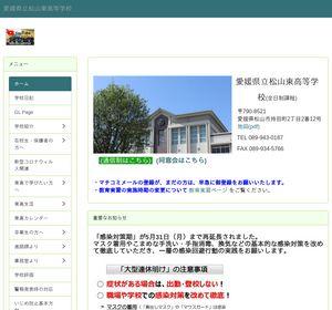 松山東高校の公式サイト