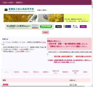 松山南高校の公式サイト