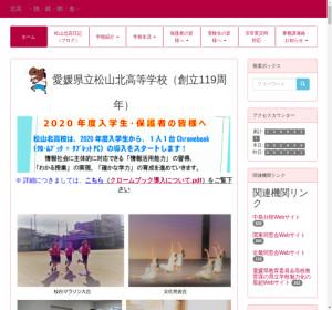 松山北高校の公式サイト