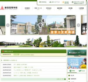 新田高校の公式サイト