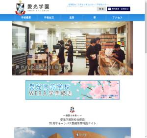 愛光高校の公式サイト