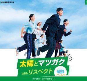 松山城南高校の公式サイト