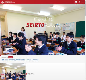 松山聖陵高校の公式サイト