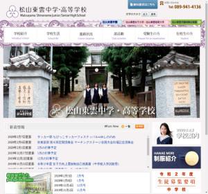 松山東雲高校の公式サイト