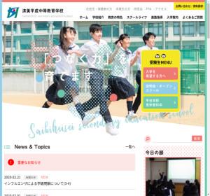 済美平成中等教育学校の公式サイト