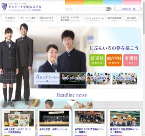 聖カタリナ学園高校の公式サイト
