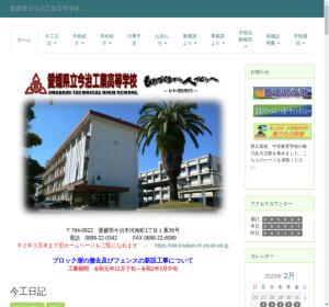 今治工業高校の公式サイト