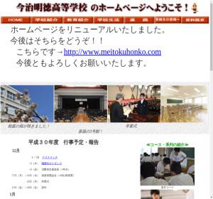 今治明徳高校の公式サイト