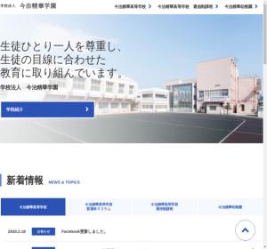 今治精華高校の公式サイト