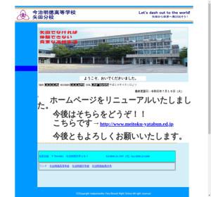 今治明徳高等学校矢田分校の公式サイト