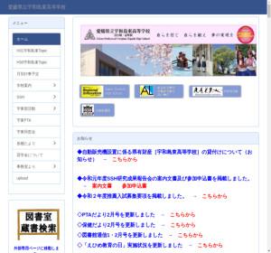 宇和島東高校の公式サイト