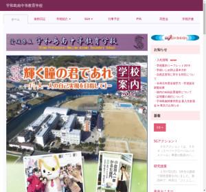 宇和島南中等教育学校の公式サイト