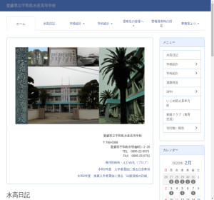 宇和島水産高校の公式サイト