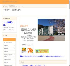 八幡浜高校の公式サイト