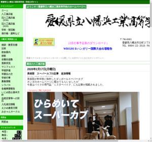 八幡浜工業高校の公式サイト