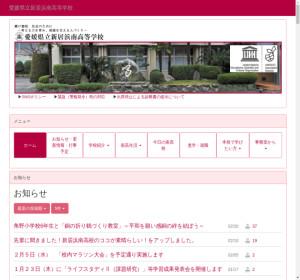 新居浜南高校の公式サイト