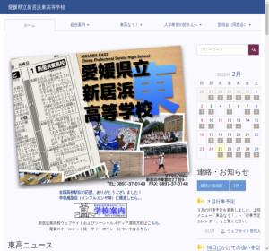 新居浜東高校の公式サイト