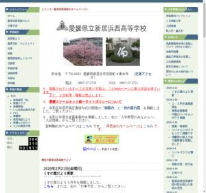 新居浜西高校の公式サイト