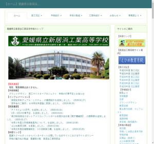 新居浜工業高校の公式サイト