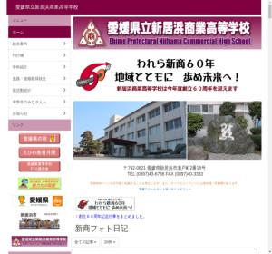 新居浜商業高校の公式サイト