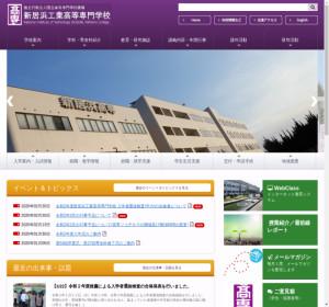 新居浜工業高等専門学校の公式サイト