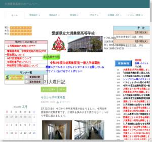 大洲農業高校の公式サイト