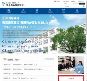 帝京第五高校の公式サイト