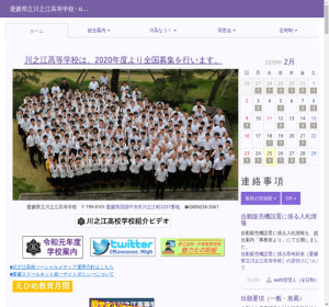 川之江高校の公式サイト