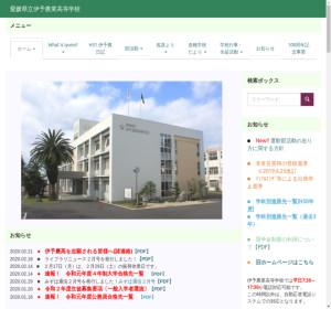 伊予農業高校の公式サイト