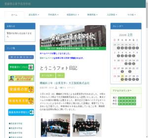 東予高校の公式サイト
